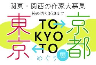 tokyoto_bosyu2