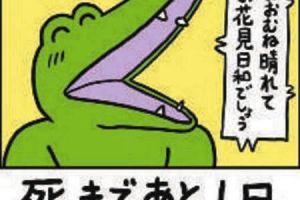 【短編小説】100日後に死ぬおっさん