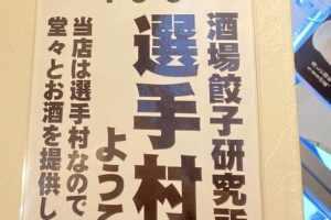 【その他のブログ】オリンピック開催決定!