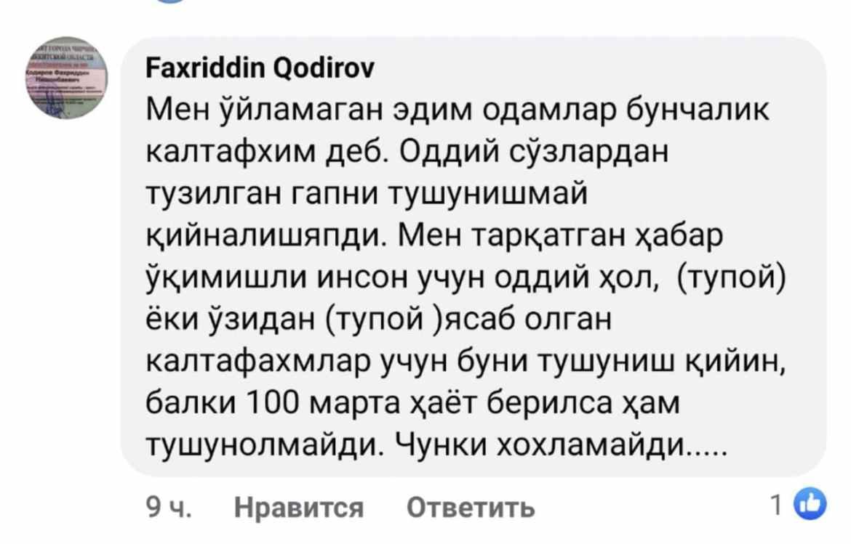 Пресс-секретарь хокимията назвал узбекистанцев тупыми, за что был уволен