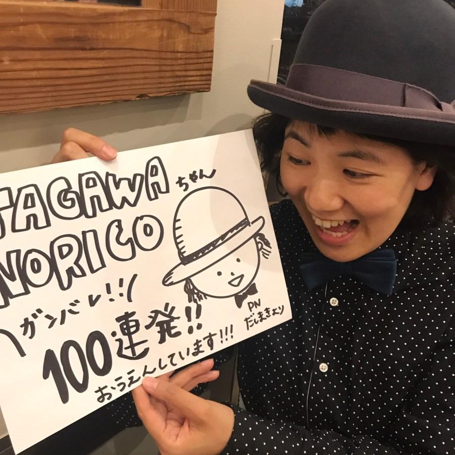 TAGAWA NORICOへの《応援ファックス》大大大大大募集!!