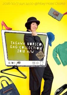 【無事終了しました!】10/7(日)『TAGAWA NORICO GAG COLLECTION 2018A/W〜秋のギャグ収穫祭〜』決定!!
