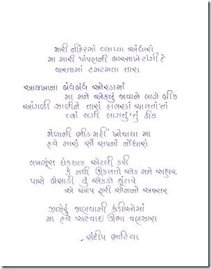 sandip bhatia- Maa2
