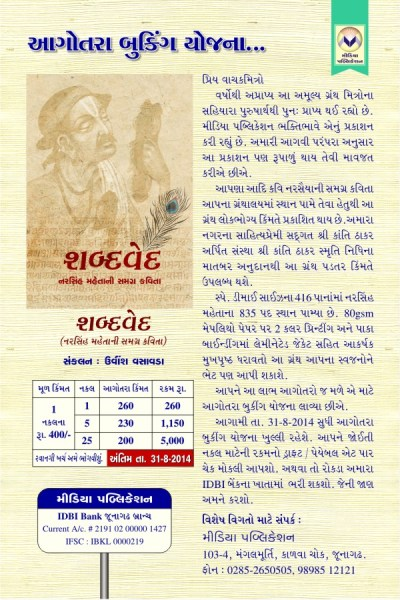 Brochure Mail Copy