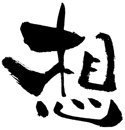武田の思惑