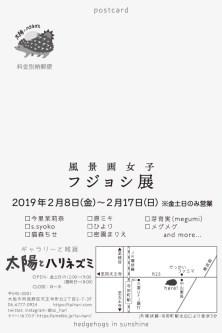 fujoshi19c