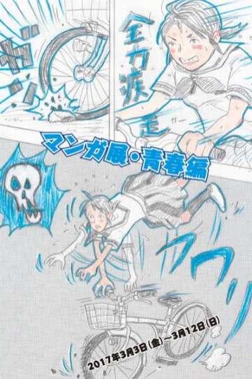 manga17b