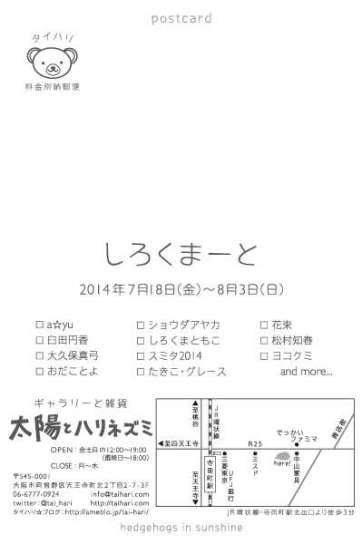 shirokumart14b