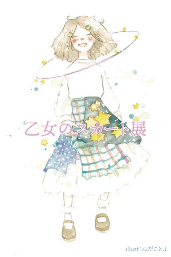 skirt20b
