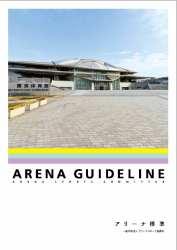 arena-001