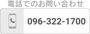 096-322-1700