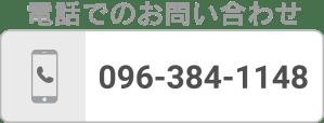 096-215-6010