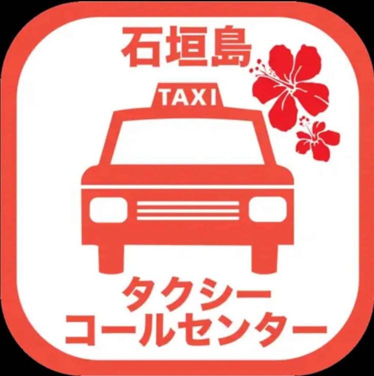 タクシーアプリ