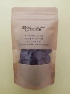 【プロ仕様の材料】カミーノベルデ 70%クーベルチュール