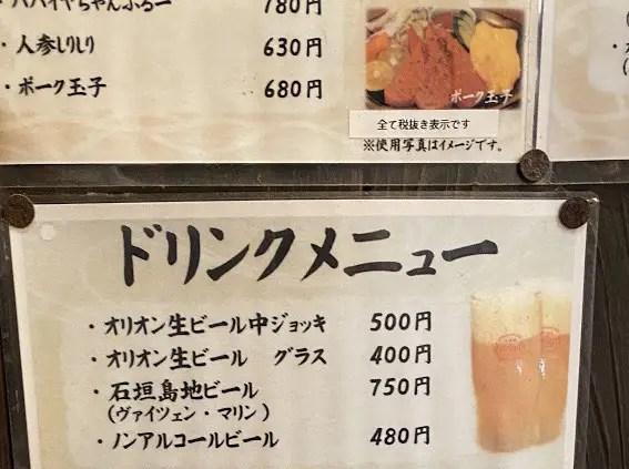 島唄三線ライブ居酒屋 結風