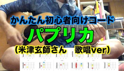 【簡単】パプリカ/米津玄師の初心者向けコード&弾き方紹介!【歌詞付】