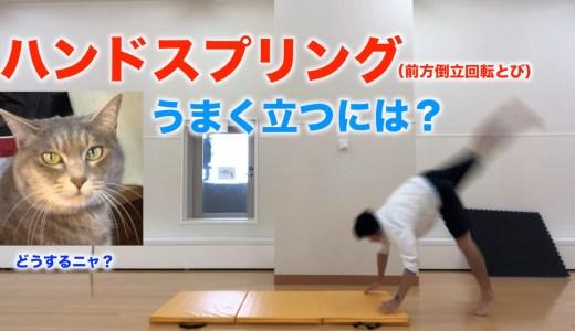 【前方倒立回転とび】うまく立てる3つのポイント!強く床を押す?