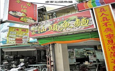 卓家汕頭魚麵-臺南美食推薦《瘋臺灣臺南民宿網》