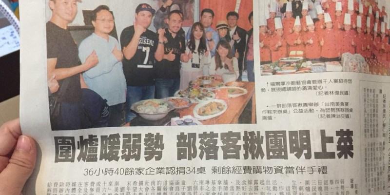 【台南公益】媒體採訪!中華日報專訪:台南宴。作夥來辦桌~