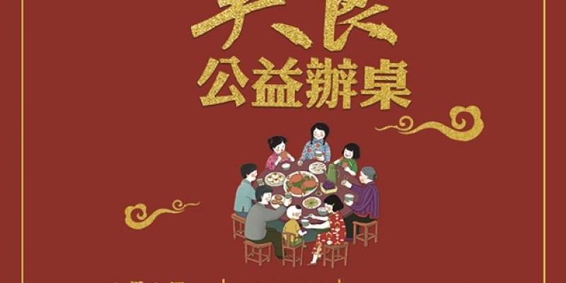 【台南公益】2019台南美食公益辦桌活動開跑~3/9一起來呷桌!