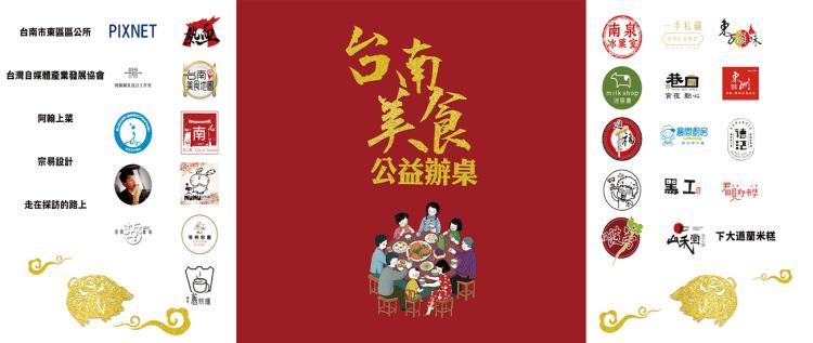 【台南公益】2019台南美食公益辦桌活動,活動現場大型看板、活動菜單
