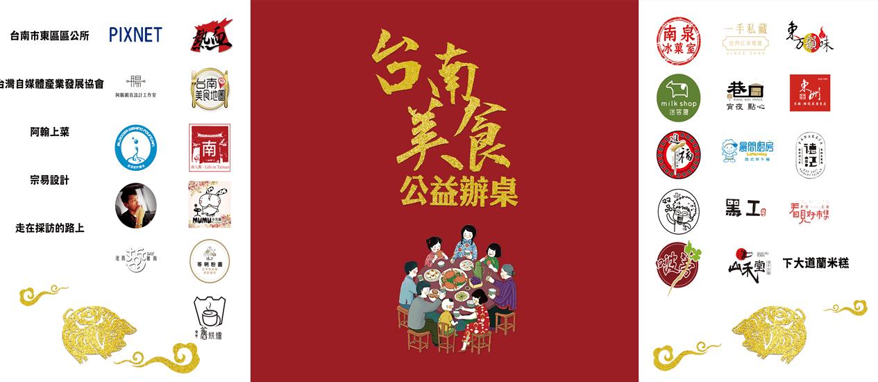台南美食公益辦桌
