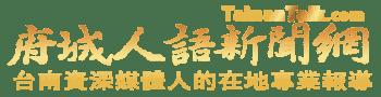府城人語新聞網