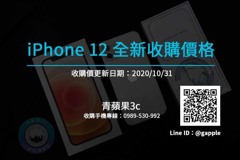 愛鳳12全新收購價