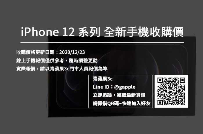 iphone 12 收購價格