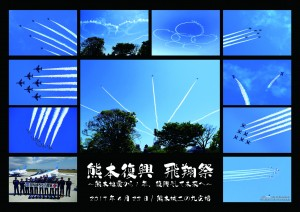 20170423-Blue Impulse (1)