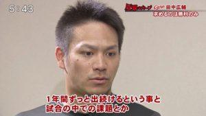 田中広輔,髪型,ショートスタイル