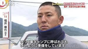 福井優也,坊主,広島カープ