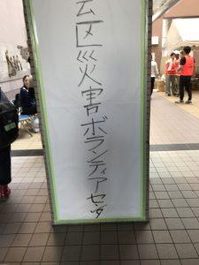 ボランティア,西日本豪雨,ボランティアセンター,広島市安芸区