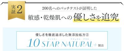 10 STAR NATURAL+