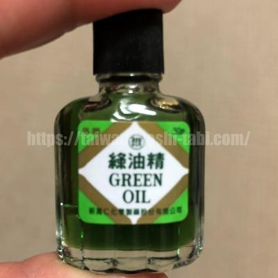 台湾土産 緑油精