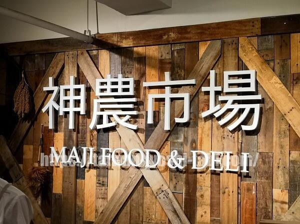 神農市場MAJI FOOD&DELI Ki媽手工皂