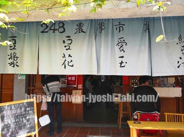 大稲埕259 Ki媽手工皂