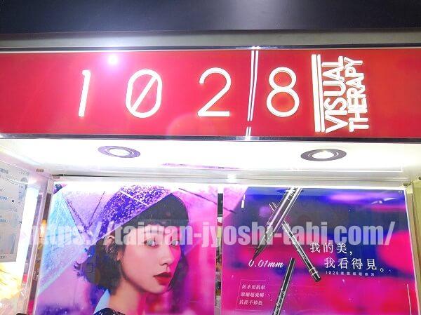 台湾 1028 マスク