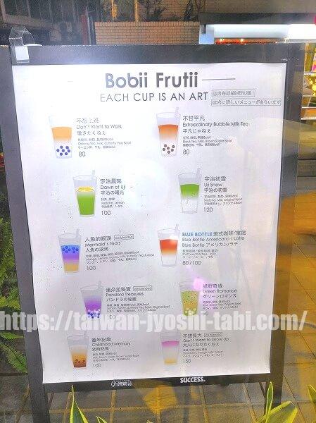 Bobii Frutii