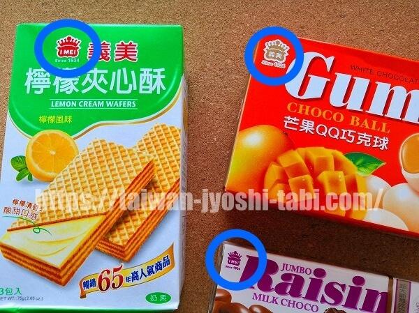 台湾 ばらまきお菓子 IMEI