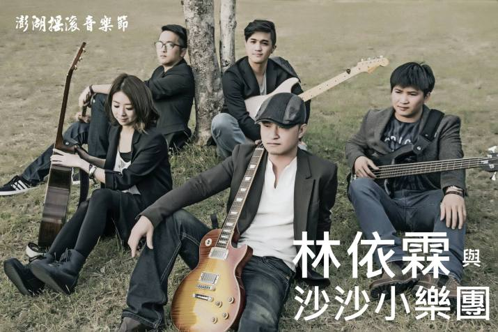 Elisa Lin 林依霖+沙沙小樂團 The Sasa Little Band
