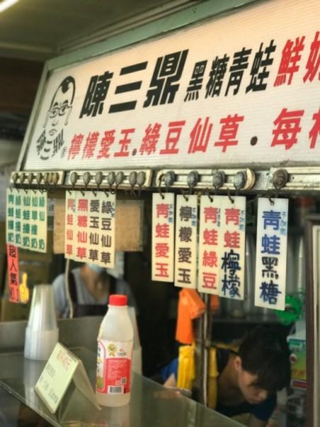 Chen San Ding Brown Sugar Bubble Milk Tea at Gonguan