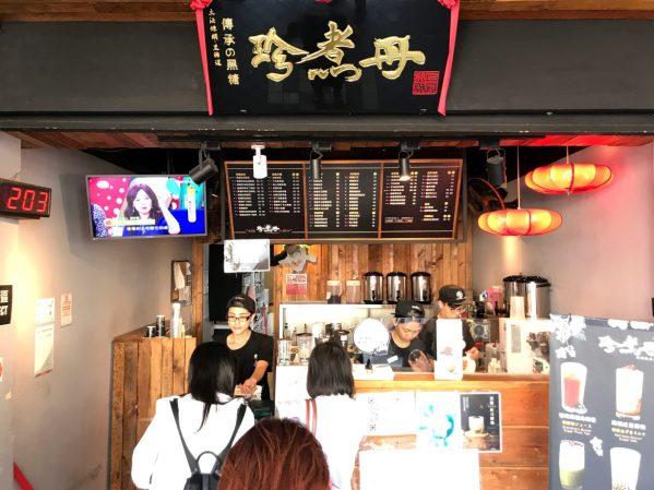 taiwan-scene-handmade-drinks-in-taiwan-zhenzhudan-1