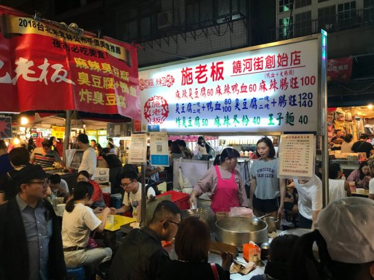Stinky Tofu at Raohe Night Market
