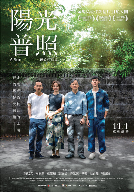 Taiwanese movie A Sun was selected as a contender for the Academy Awards in 2021.