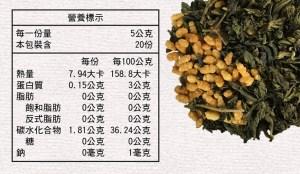 玄米綠茶營養標示