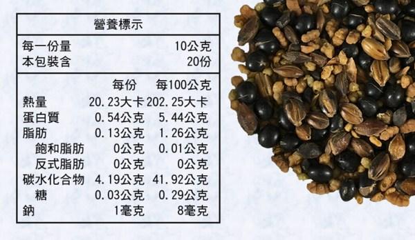 穀物養身茶營養標示