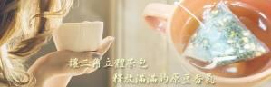無可挑Tea立體茶包