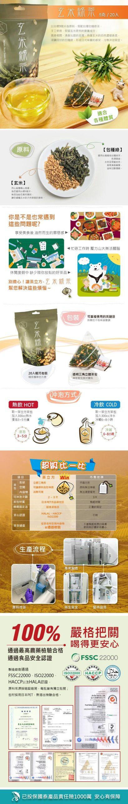 玄米綠茶哪裡買