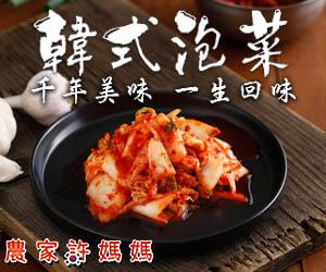 韓式泡菜做韓式料理